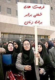 تصویر غم انگیزِ «بیکاری زنان تحصیل کرده»