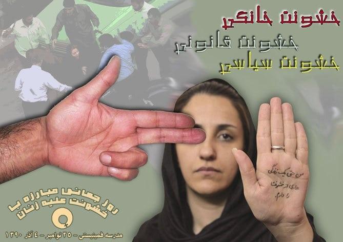 اجتماع خانگی و خشونت علیه زنان
