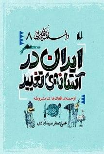 """گفتوگوی شهرگان با علیاصغر سیدآبادی به بهانه """"داستان فکر ایرانی"""""""