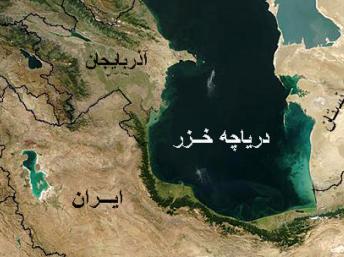 دریای خزر در معرض خطر احداث جزیرۀ مصنوعی آذربایجان