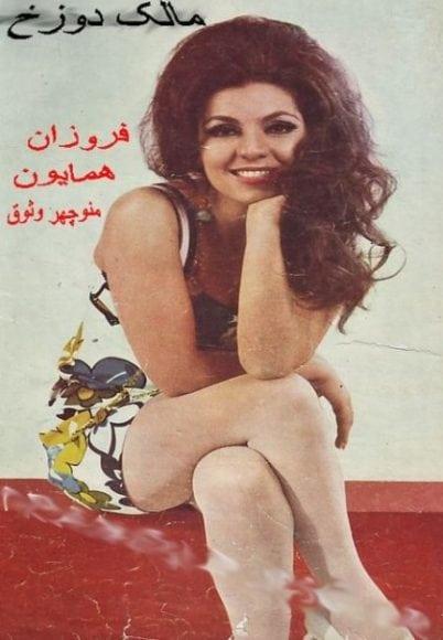 Maleke Doozakh