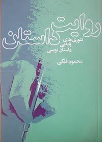 نقد و معرفی کتاب روایت داستان