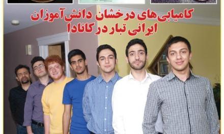 کامیابیهای درخشان دانشآموزان ایرانی تبار در کانادا