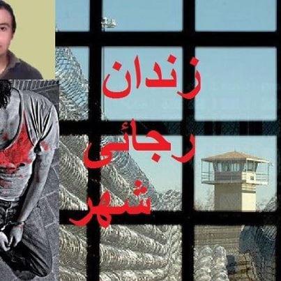 Karaj prison