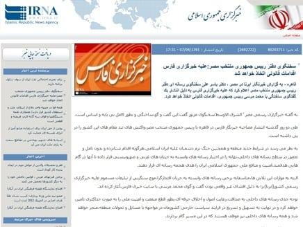 مصر عليه خبرگزارى فارس شکایت می کند