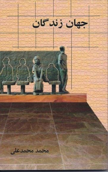 رمان «جهان زندگان» اثر تازه محمد محمدعلی در کانادا منتشر شد