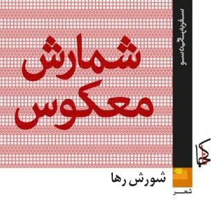 shomaresh-cover