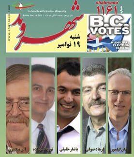 «شهروند» خوب جامعهی ایرانی مهاجر