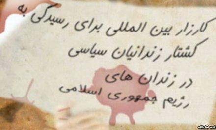 برگزاری دادگاه «ایران تریبونال» برای رسیدگی به کشتار دهه شصت