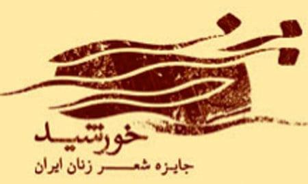 معرفی نامزدهای نهایی چهارمین دورهی جایزهی شعر زنان ایران (خورشید)