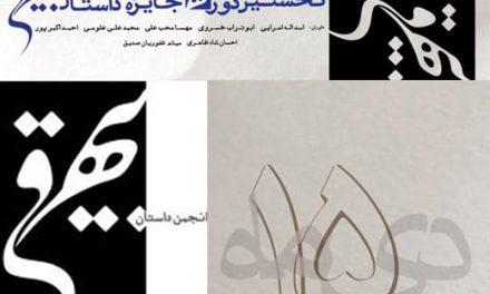 فراخوان جایزه داستان بیهقی