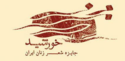 khorsid prize