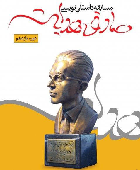 برندگان یازدهمین دوره مسابقه ادبی صادق هدایت