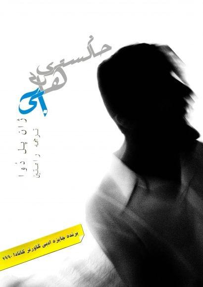Ramtin's book (3)