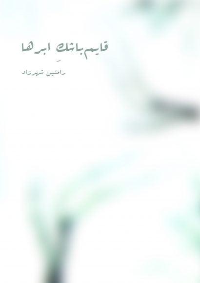 Ramtin's book (5)