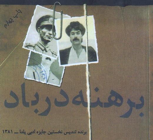 رمان «برهنه در باد» محمد محمدعلی توسط نشر مرکز در ایران تجدید چاپ شد