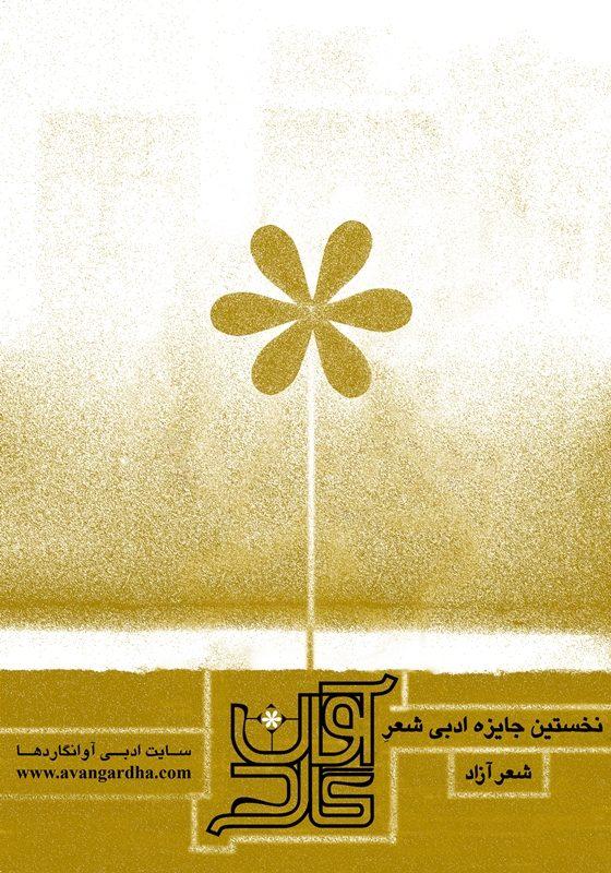 فراخوان جایزهی ادبی«شعر آوانگارد»