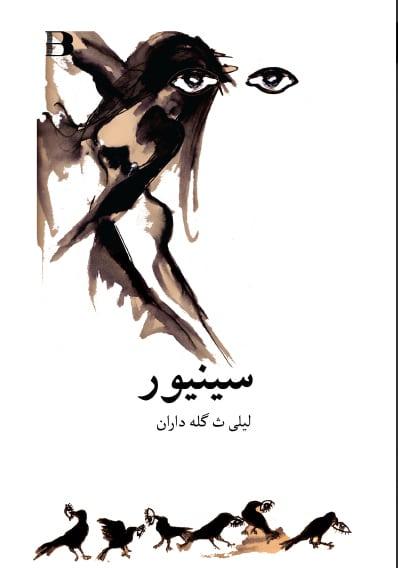 Book_-_Leila
