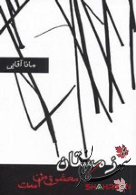 Mana's Book