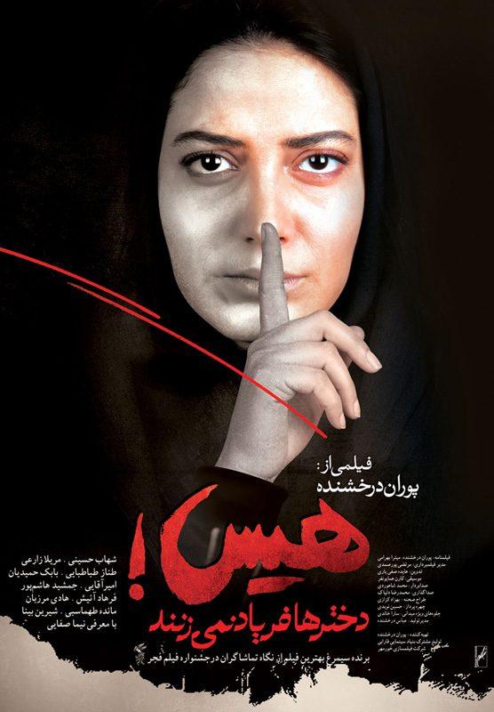 Cinemanegar Photo-Hiss Movie Poster 01