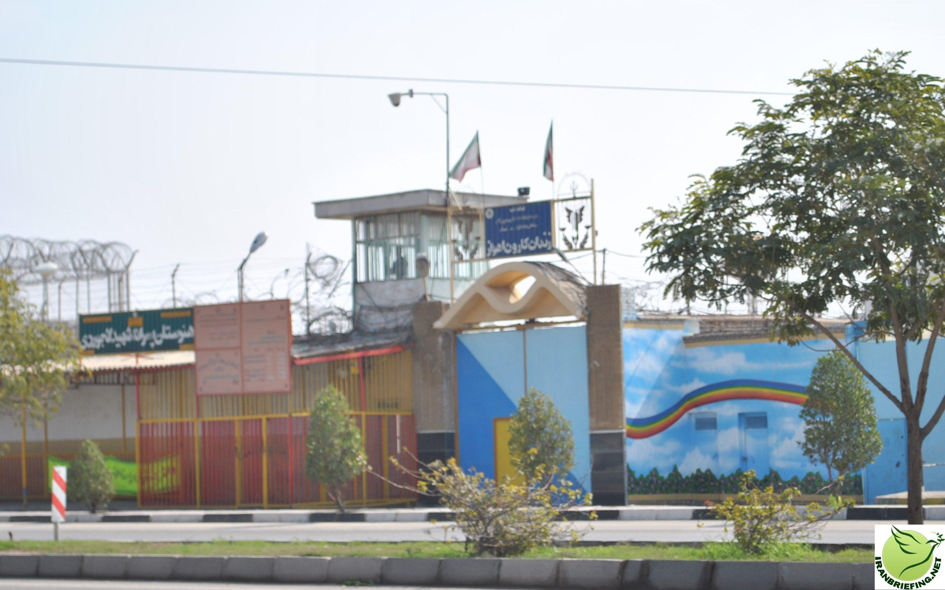Karoun Prison