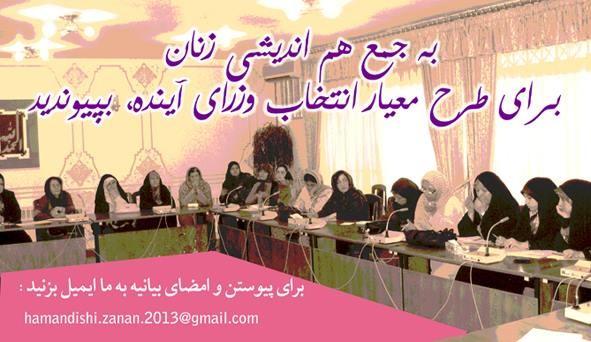 بیانیه «هم اندیشی زنان برای طرح معیار انتخاب وزرای آینده»