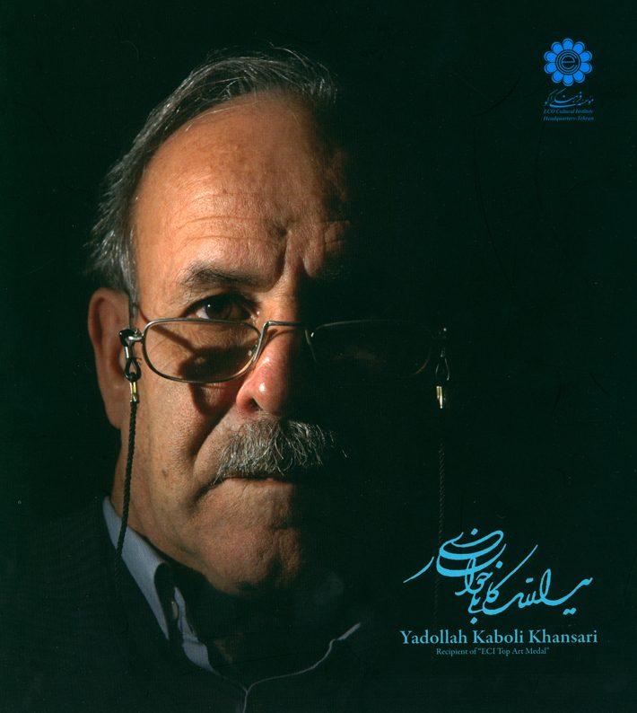 مصاحبه با استاد شکستهنویسی و خوشنویسی ایران یدالله کابلی خوانساری