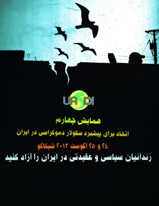 فراخوان برگزاری چهارمین همایش سراسری
