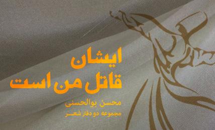 زبان و بازسازی جنسیت در شعرهای محسن بوالحسنی
