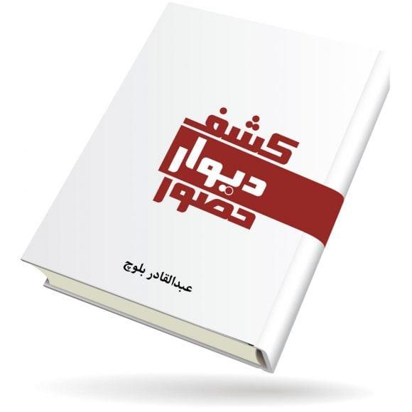 Book Balouch