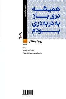chamankar_Book