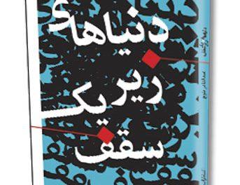 نگاهی به مجموعه داستان دنیاهای زیر یک سقف نوشتهی عبدالقادر بلوچ
