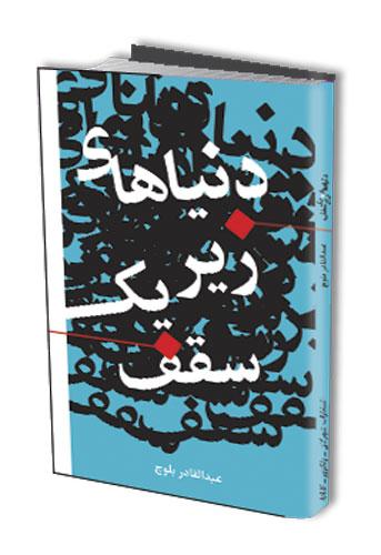 donyahaye-zyre-yek-saghf