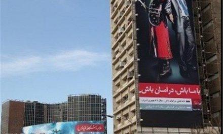 جمع آوری بیلبوردهای ضد آمریکایی از تهران