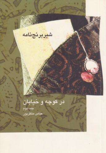 manzarpour book