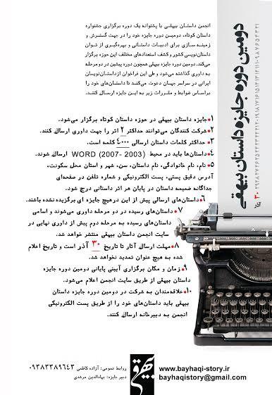 دومین دوره جایزه داستان بیهقی