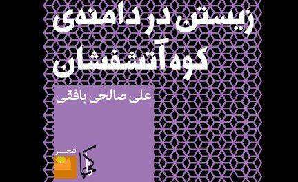 نگاهی به مجموعهی شعر زیستن در دامنهی کوه آتشفشان سرودهی علی صالحی بافقی