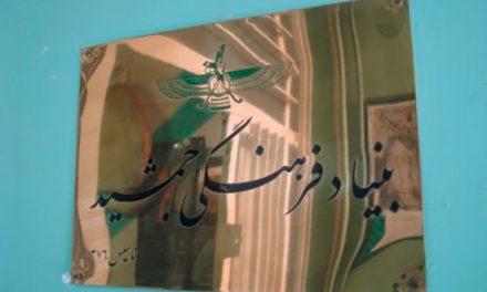بازجویی و تهدید زرتشتیان توسط وزارت اطلاعات