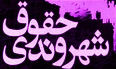 اصلاحیه گروهی از زنان بر منشور حقوق شهروندی