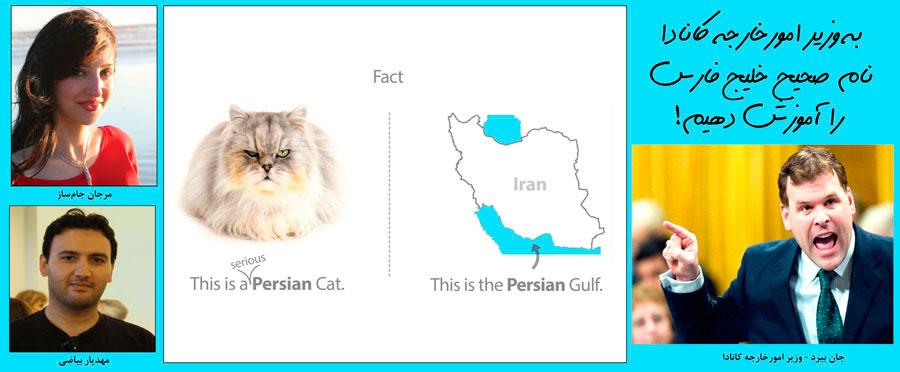 به وزیر امورخارجه کانادا نام صحیح خلیج فارس را آموزش دهیم!