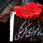 hemmat-khahi-19-160-150x150 پیکر علیشاه مولوی با شعرخوانی و آواز خوانی به خاک سپرده شد