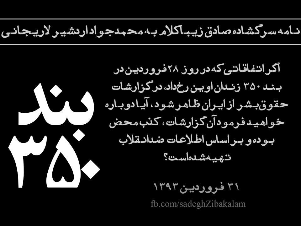 نامه سرگشاده صادق زیباکلام به محمدجواد اردشیر لاریجانی