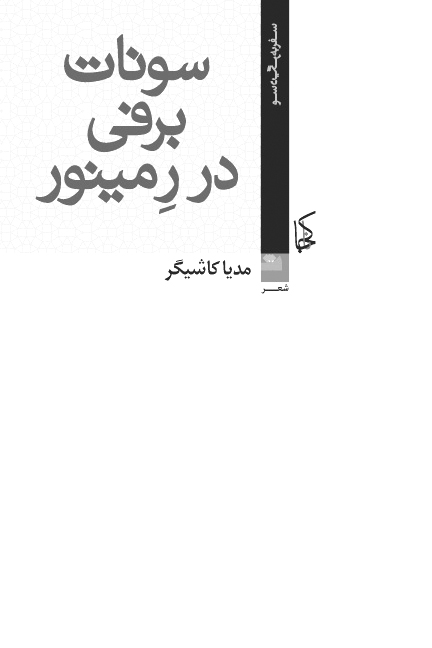 sonat-cover