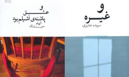 چهار مجموعه شعر جدید از زنان شاعر ایرانی منتشر شد