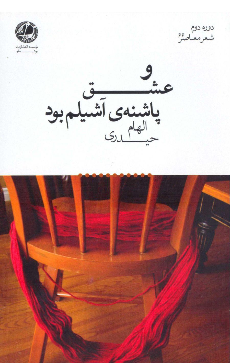 Elham-book
