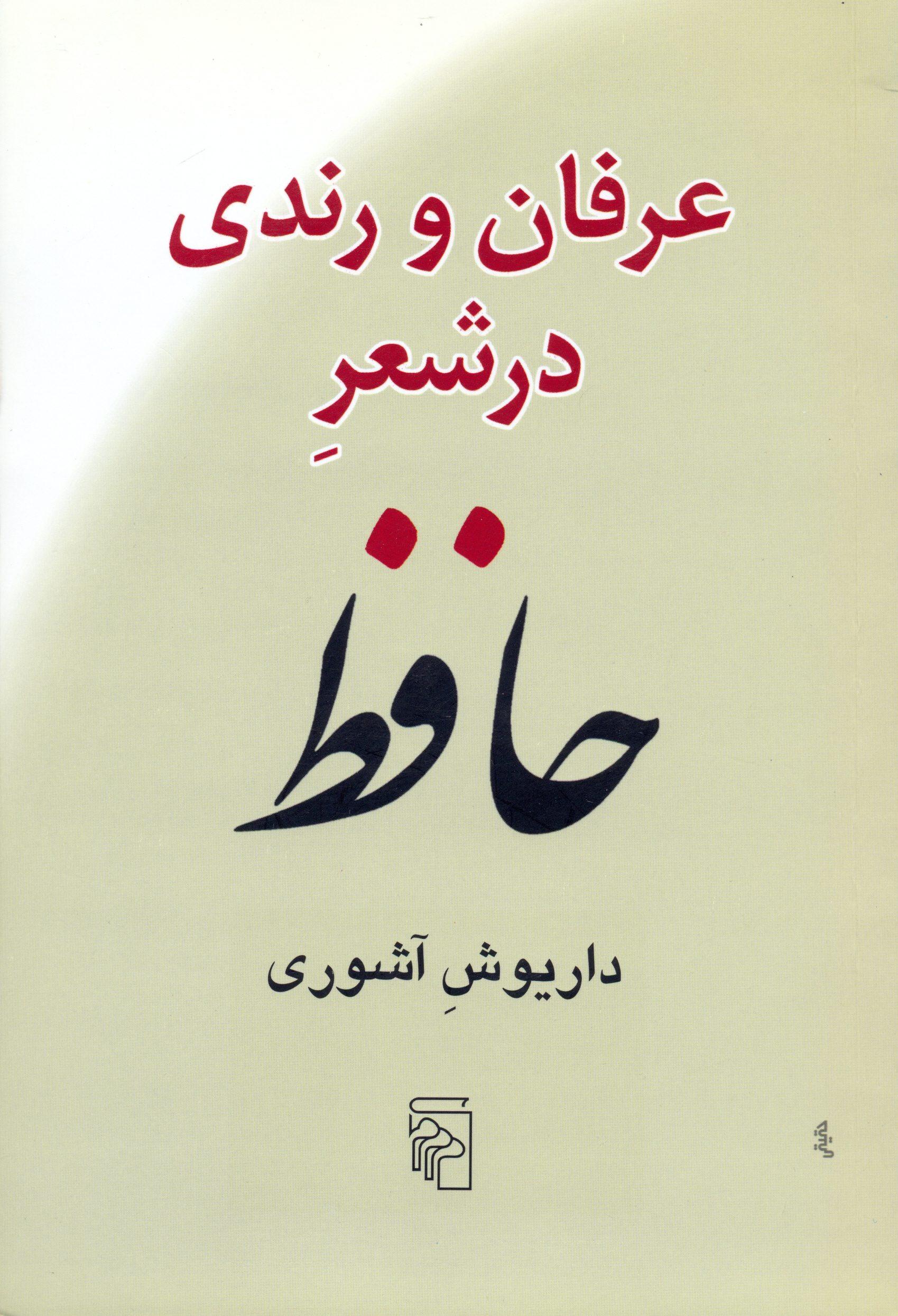 Erfan_va_Rendi_dar_HAFEZ