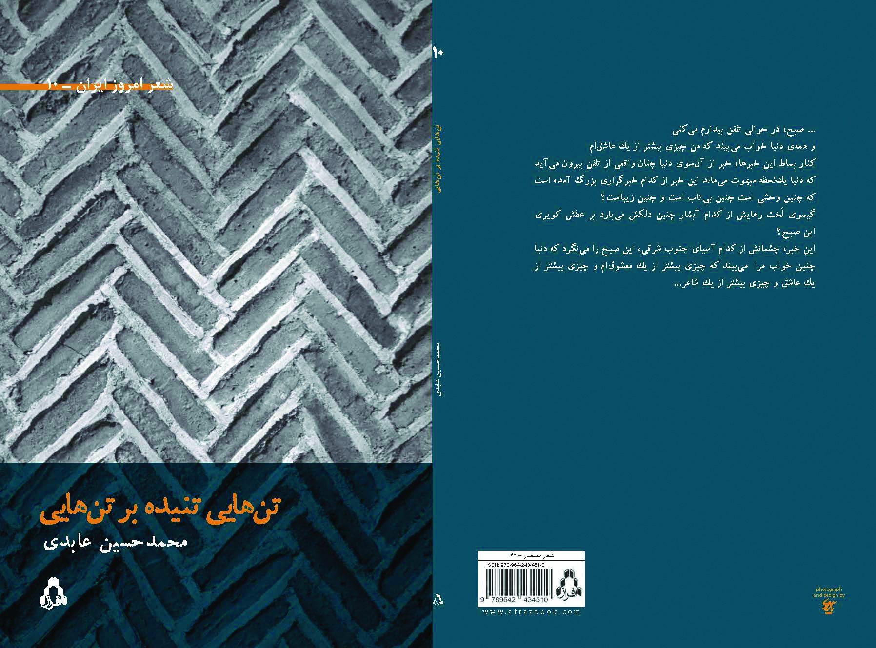 سه شعر جدید از محمدحسین عابدی
