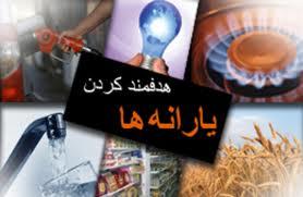 Hadafmandi-Yaraneh