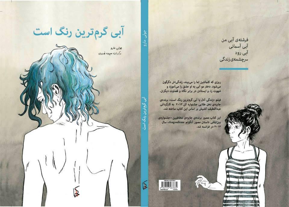 ترجمهی فارسی کتاب مصور «آبی گرمترین رنگ است» در انتشارات ناکجا
