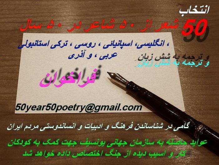 فراخوان ارسال اشعار عاشقانهی فارسی جهت ترجمه به شش زبان